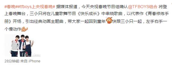 网曝TFBOYS春晚演串烧 《青春修炼手册》开场 带大家一起回到童年