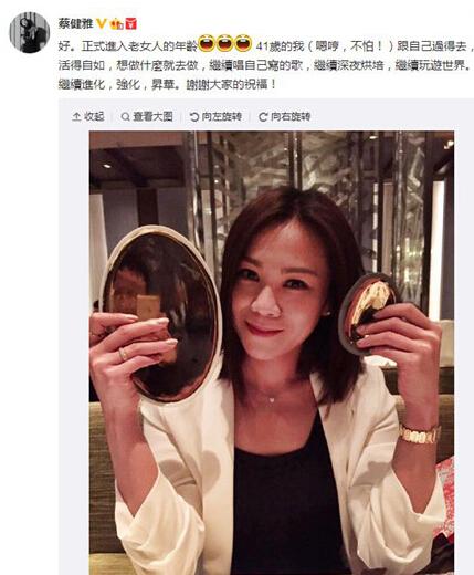[明星爆料]蔡健雅庆41岁生日 自嘲:正式进入老女人的年龄