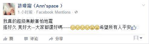 [明星爆料]台湾高雄发生6.7级地震 众星发文祈祷平安