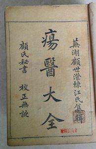 """古代中医神奇手术:修补""""兔唇"""" 分离""""连体婴儿""""(图文)"""