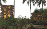 琼海万泉镇入选全国第三批美丽宜居示范小镇