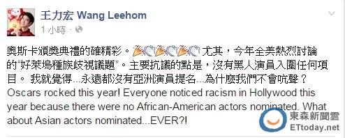 [明星爆料]奥斯卡无亚洲演员 王力宏:为何我们不吭声