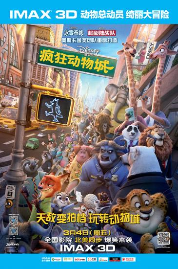 《疯狂动物城》imax 3d版海报