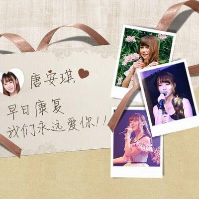 [明星爆料]唐安琪烧伤后续:费玉清捐款SNH48成员义演