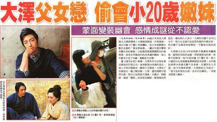 """[明星爆料]48岁日男星大泽隆夫""""父女恋""""?偷会小20岁嫩妹"""