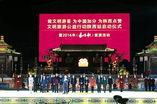陕西启动文明旅游公益行动 《长恨歌》震撼首