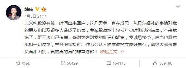 [明星爆料]韩庚为闹伴娘道歉:感谢大家对我的批评和鞭策