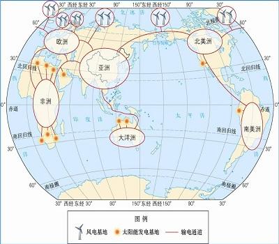 2016年全球能源互联网大会在京成功举办