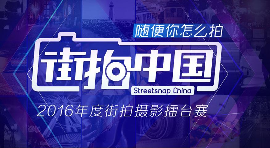 """""""街拍中国""""2016年度街拍摄影擂台赛征稿启事"""