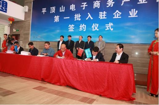 平顶山电子商务产业园首批入园企业签约仪式圆满成功