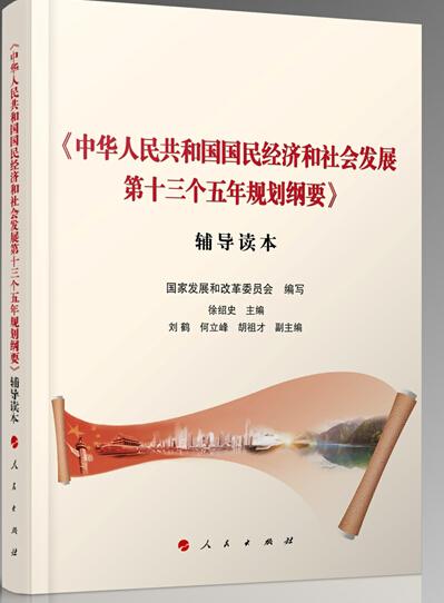《 中华人民共和国国民经济和社会发展第十三