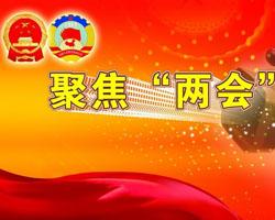 海南省五届人大二次会议以来10件热点议案建议盘点