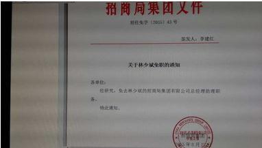 招商地产人事强震继续 招商局总经理助理被免职 (382 ...