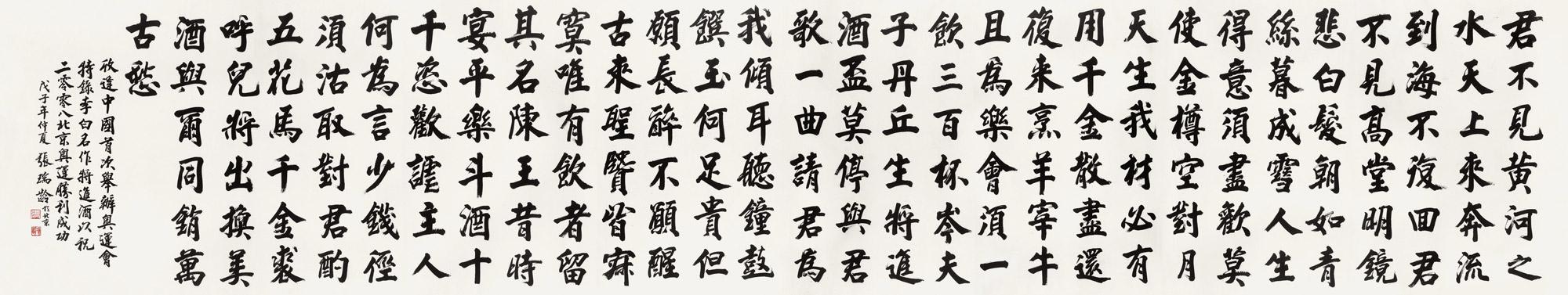 """李白《将进酒》 张瑞龄 Li Bai """"Bringing in the Wine"""" Zhang Ruiling / 189cm×955cm"""