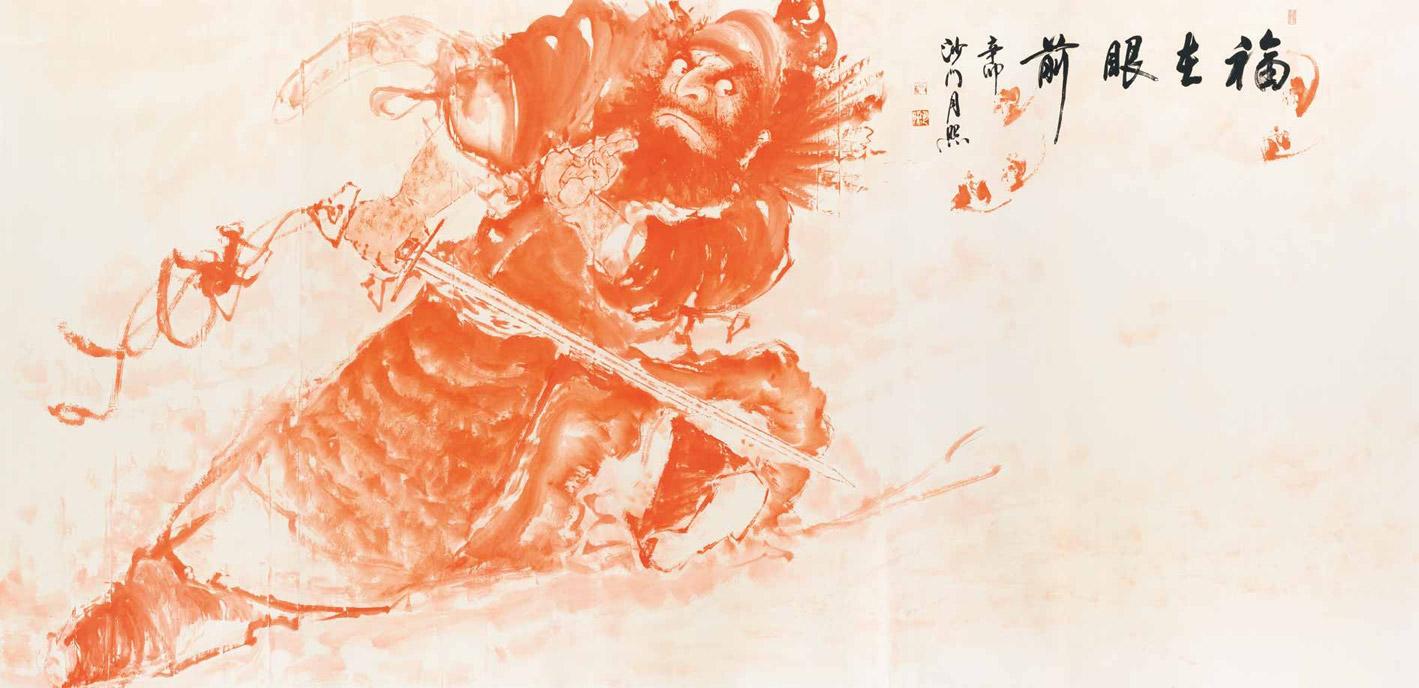 福在眼前 月照 Blessings Before Your Eyes Yue Zhao / 236cm×484cm
