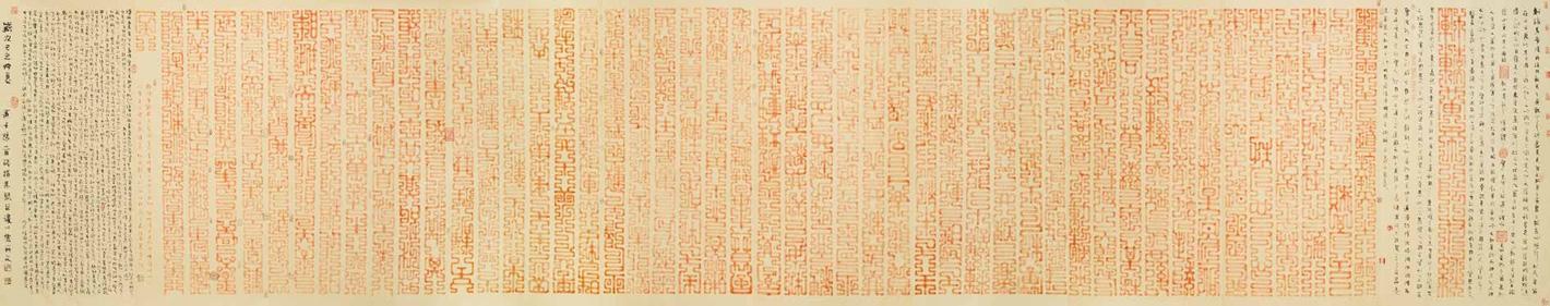 "轩辕黄帝《阴符经》 张晋 Yellow Emperor ""The Yin Fu Classics"" Zhang Jin / 131cm×612cm"