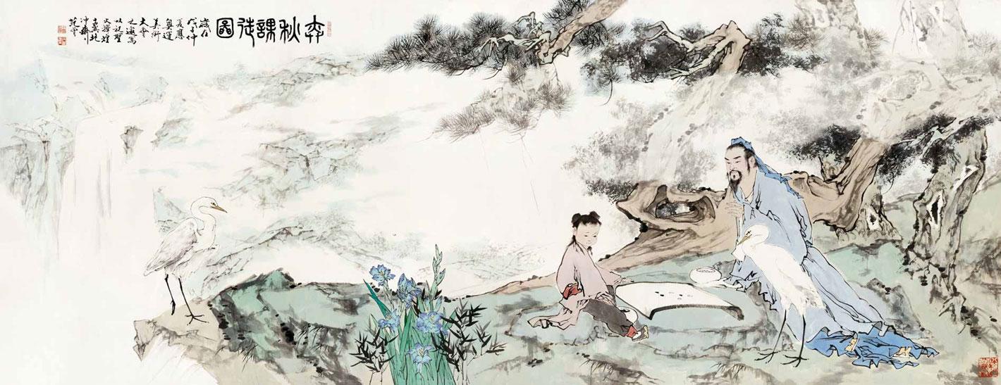 弈秋课徒图 范曾 /  Yiqiu Teaching Chess to His Followers in Class Fan Zeng / 195cm×506cm
