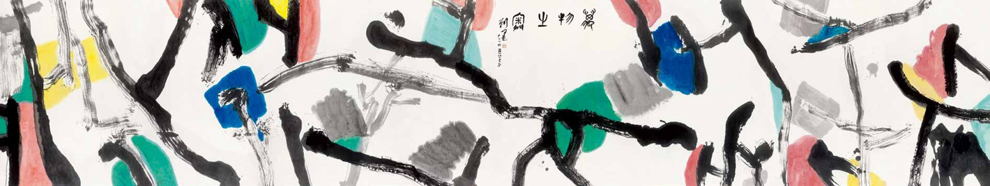 万物之奥 刘墨 /  Master of All Things Liu Mo / 190cm×1020cm