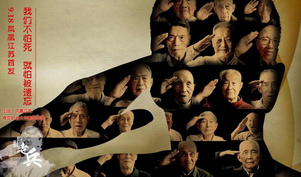 老兵们不怕死,只是怕被遗忘。