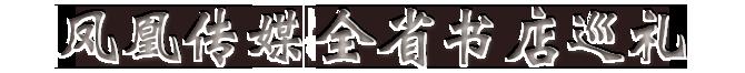 凤凰传媒全省书店巡礼