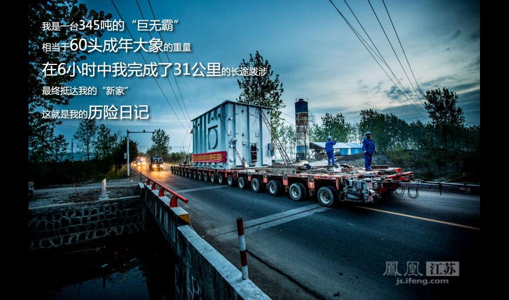 """我的学名叫作""""淮南-南京-上海1000千伏交流特高压输变电工程""""首台变压器,简称电网""""巨无霸""""。在跨江过河之后,我抵达江苏境内的盱眙清水坝码头,目的地南京,现在出发。 (凤凰网江苏站 孙浅浅/文 彭铭/摄)"""