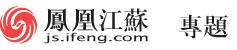 凤凰江苏新闻列表logo