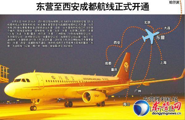 重庆—东营—大连航线调整为东营—西安—成都