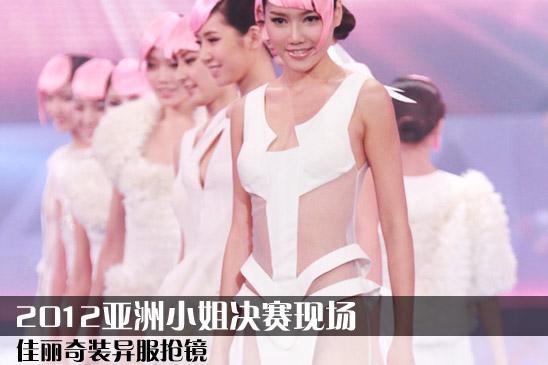 2012亚洲小姐总决赛现场 佳丽出奇招抢镜