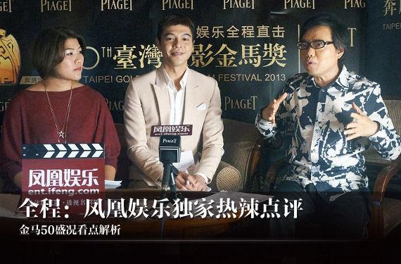直播:凤凰娱乐金马奖颁奖礼直播点评间