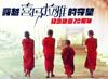 纪念援藏20周年
