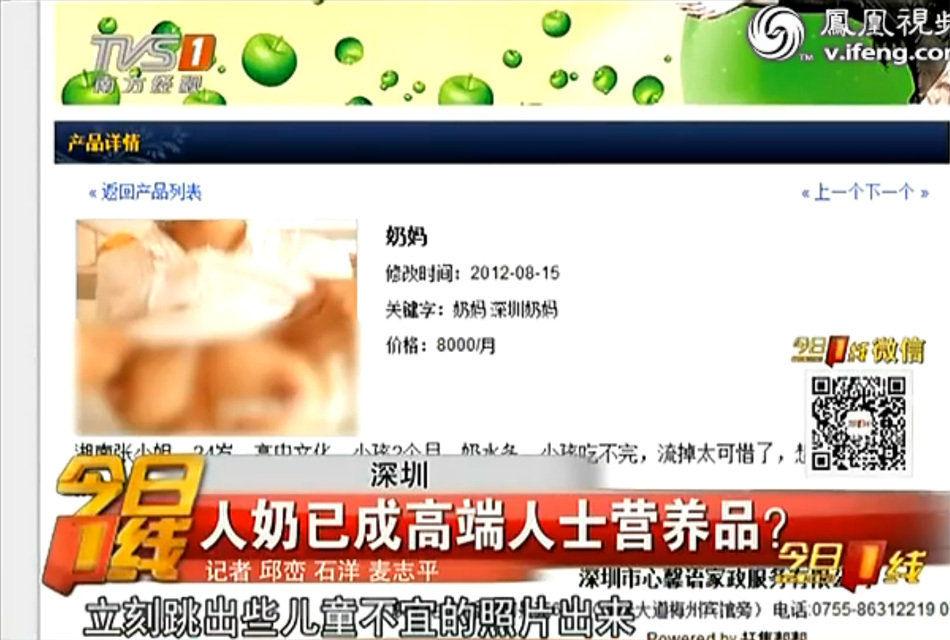 暗访深圳成人奶妈服务:高中毕业标1.5万(组图)