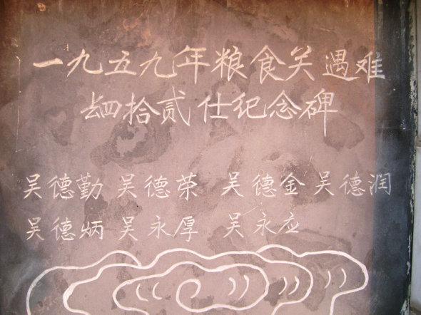 信阳农民为1959年饥荒中死去的村民建碑