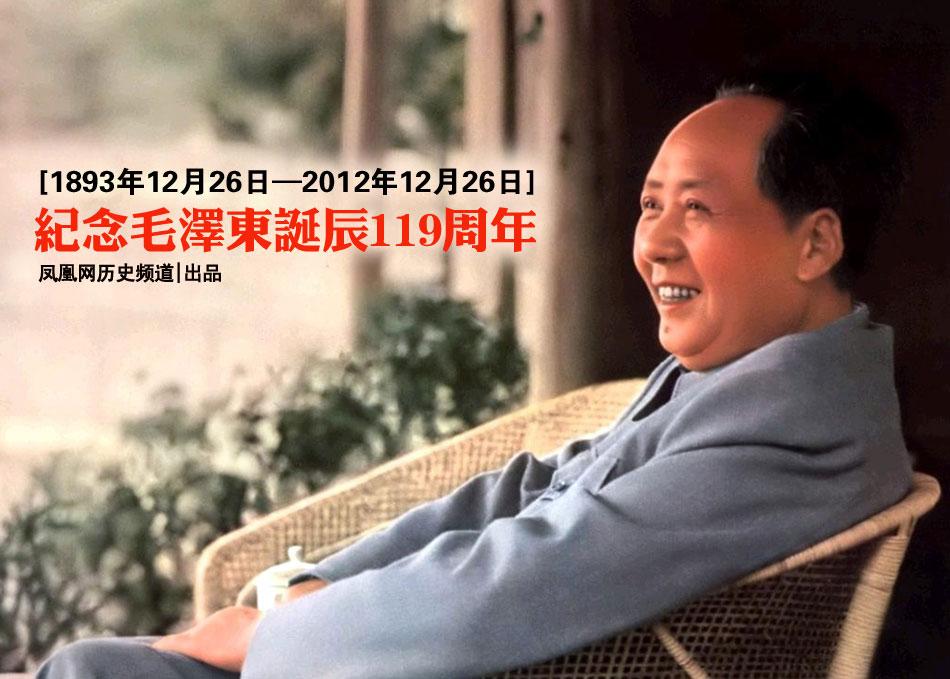 毛泽东,中国革命家、战略家、理论家和诗人,中国共产党、中国人民解放军和中华人民共和国的主要缔造者和领袖,毛泽东思想的主要创立者。
