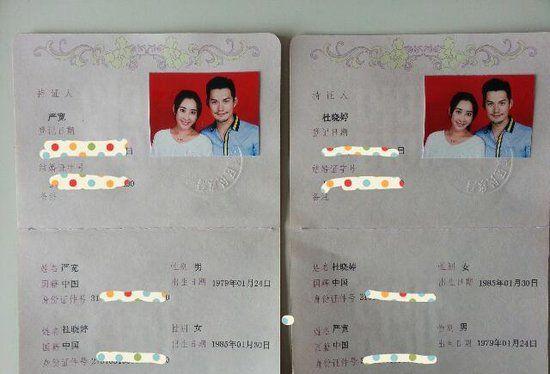 天涯四美严宽晒结婚证 娶女星杜若溪(图)