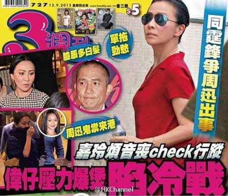 港媒:刘嘉玲梁朝伟因周迅冷战 男方行踪遭监控
