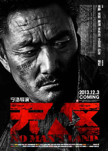 無人區 (No Man Land) poster