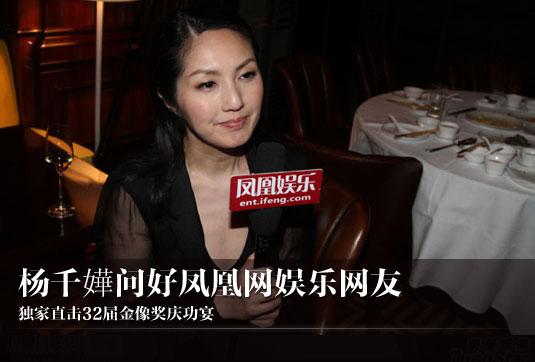 独家:杨千嬅问好凤凰娱乐网友