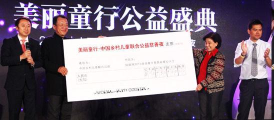 2013美丽童行公益盛典
