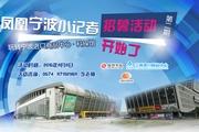凤凰宁波小记者招募活动第二期