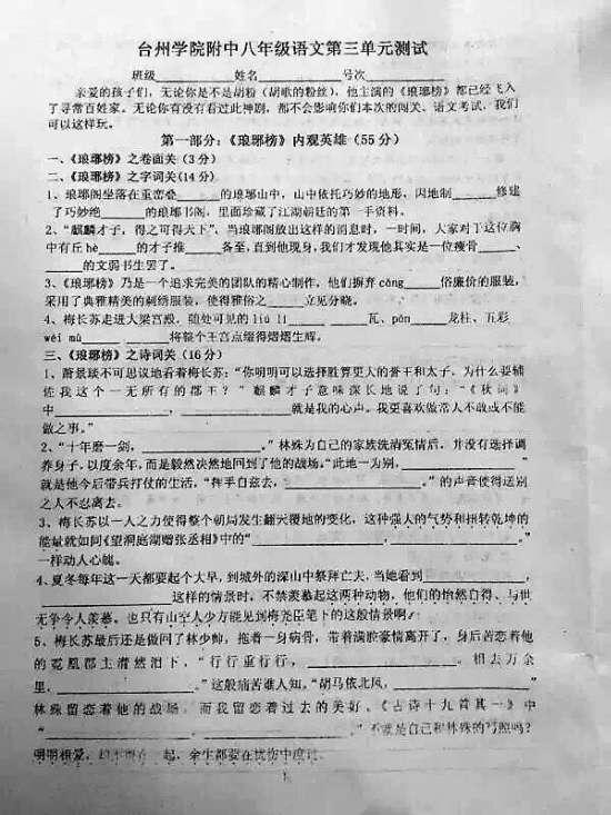 台州初级中学附中平面图_