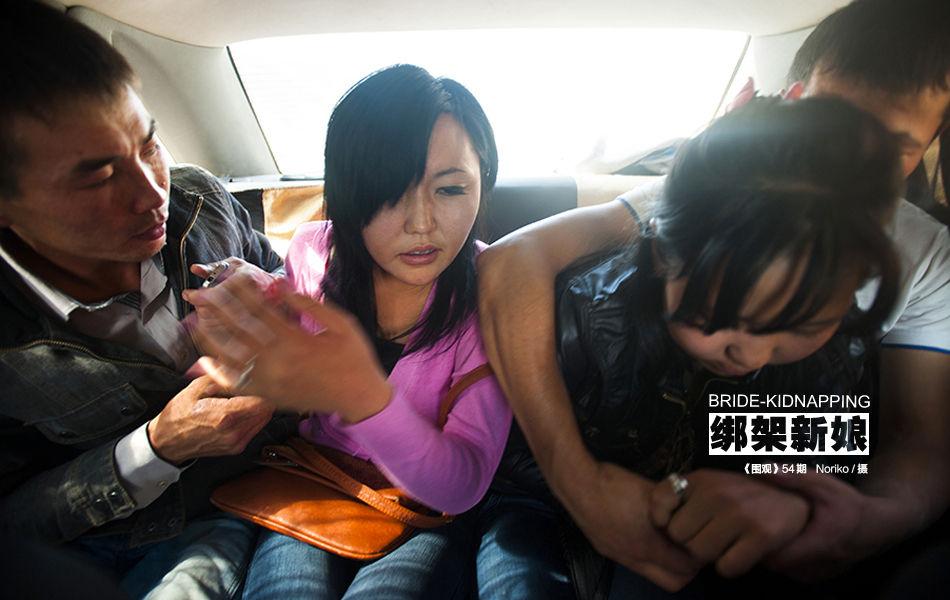 靠绑架和强奸得到的新娘(图)