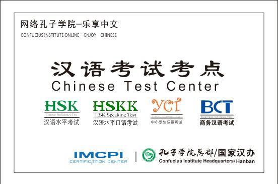 IMCPI对外汉语教师资格证,启梦的摇篮