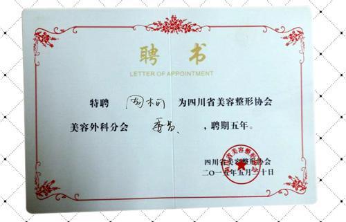成都铜雀台周柯院长被特聘为四川美容整形协会