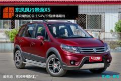 [凤凰图解]东风风行景逸X5 硬朗派SUV