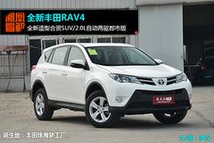 [凤凰图解]丰田RAV4 2.0L 两驱都市版