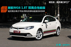 [凤凰图解]新款MG6 1.8T 双离合性能版