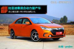 [凤凰图解]比亚迪秦1.5TID混动量产车