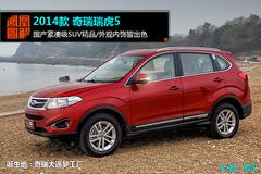 [凤凰图解]奇瑞瑞虎5 自主品牌SUV新锐