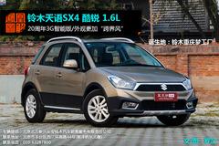 [凤凰图解]铃木天语SX4 20周年3G智能版