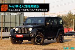 [凤凰图解]Jeep牧马人龙腾典藏版车型